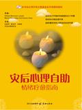 「情緒療癒指南」手冊~簡體版